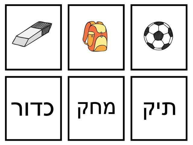 משחק 42 by נעמי אלעד