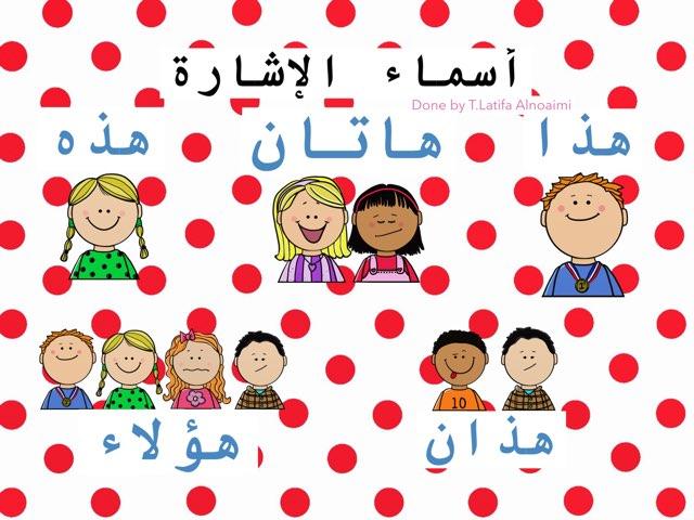أسماء الأشارة by Latifa Alnoaimi