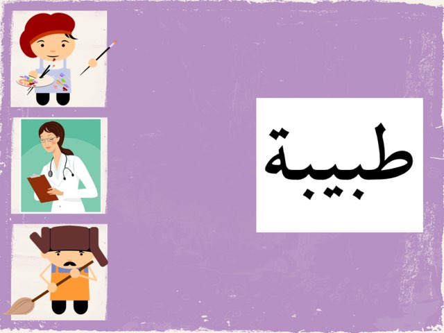 طبيبه by Teacher nouf