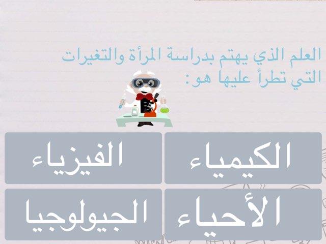 كيمياء ١.      by Jood Alkhrari