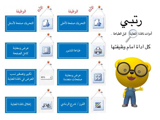 نشاط الصف السادس توصيل كل اداة من ادوات نافذة طباعة بوظيفتها  by Shaikha Alabdeli