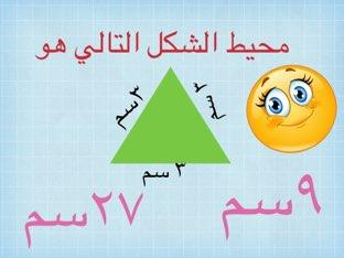محيط مضلع by maha oraif