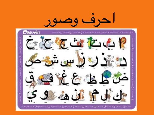 هيا نتعلم الحروف by סונדוס אברהים