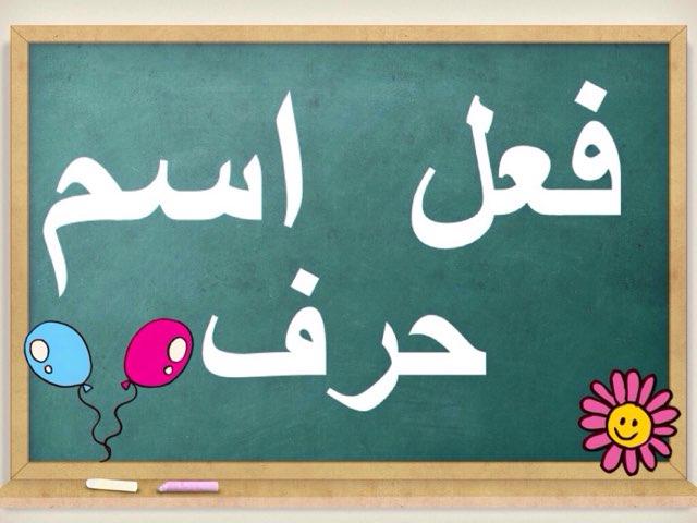 تحويل الجمل من اسمية الى فعلية by mona alotaibi