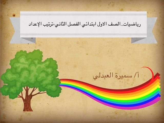 لعبة 36 by اللهم انا نسألك الهدايه