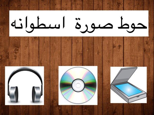 حصيلة الحاسوب by kh alali