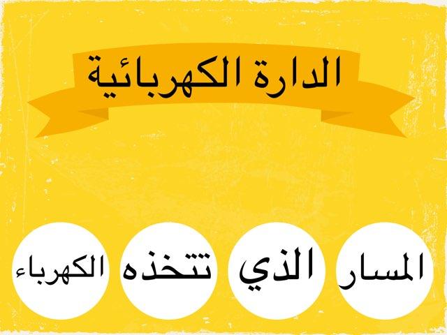 لعبة 24الدارة الكهربائية by Kawthar Alsarraf