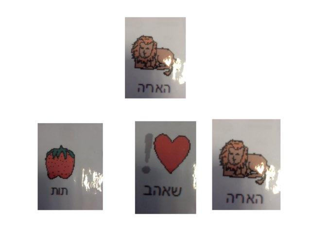 משחק התאמה האריה שאהב תות  by Chely Azulay