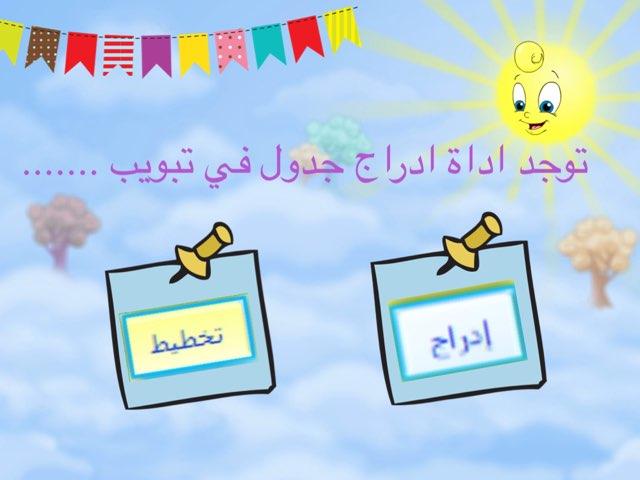 لعبة 72 by Heba Foda