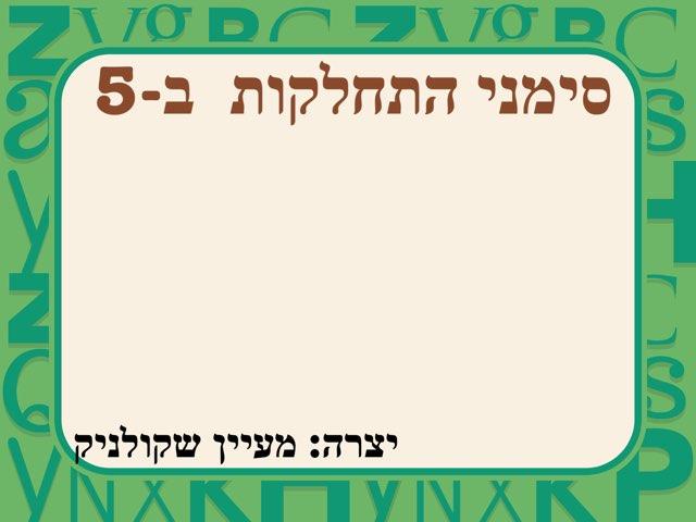 סימני התחלקות ב-5 by מעיין שקולניק