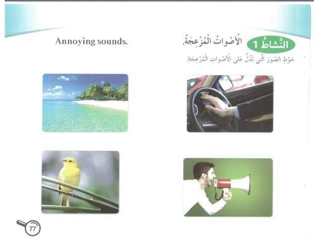 الأصوات المزعجة  by jawaher alotaibi