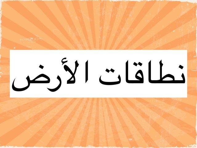 لعبة 11 by Hozefah Sheek-najeeb