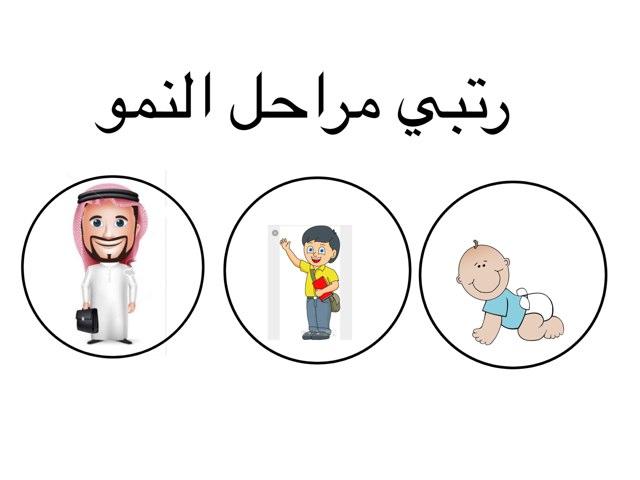 مراحل النمو by abla ohoud