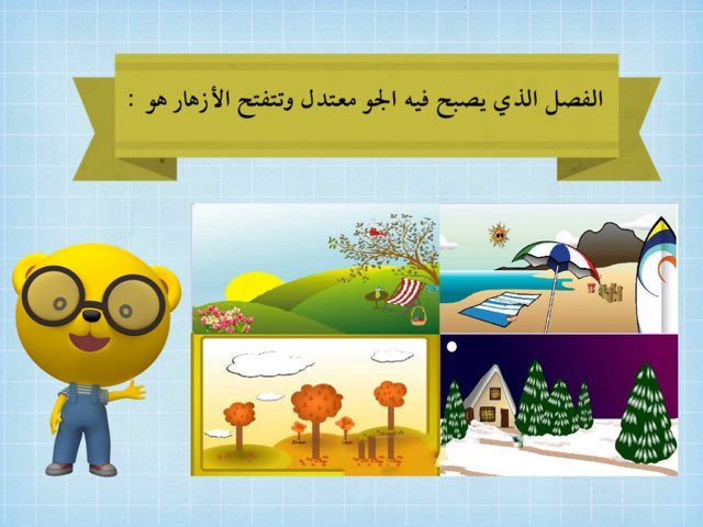 الربيع  by ahood alharbi