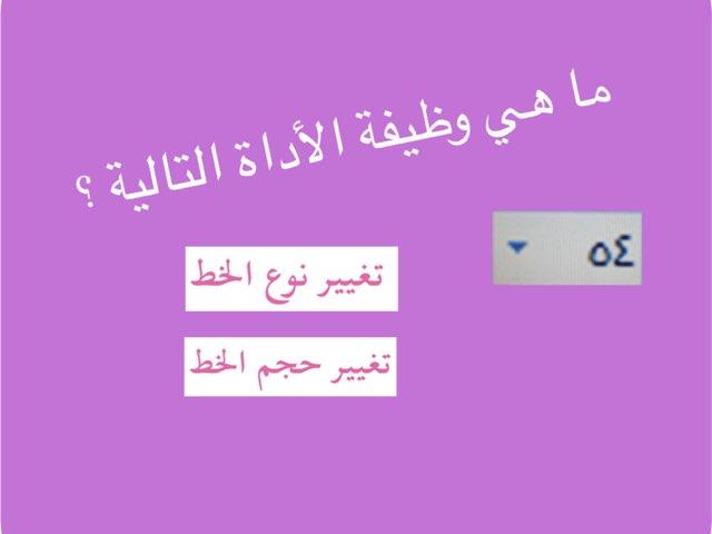 لعبه ٤-١ by Haya khalid