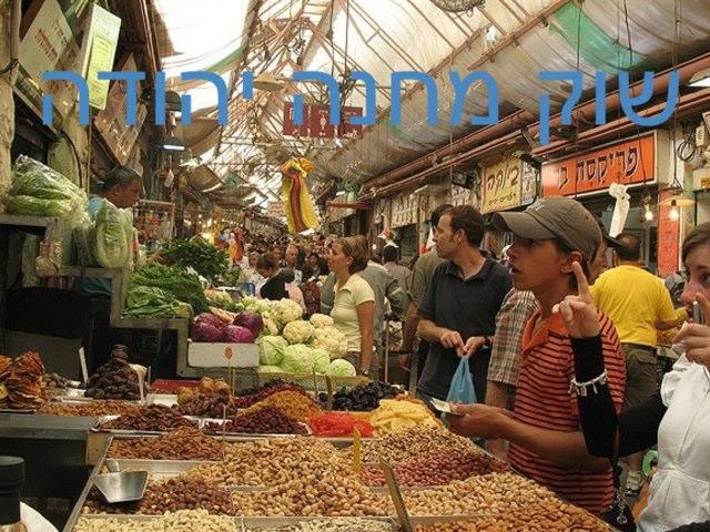 שוק מחנה יהודה מתחילים by Moshe Gold
