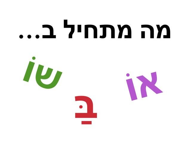 זיהוי צליל פותח by Talia Menahem
