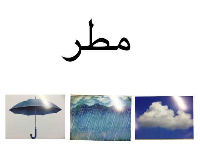 مطر by Wala2 fahad