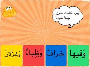 لعبة 158 by MaRam almutairi