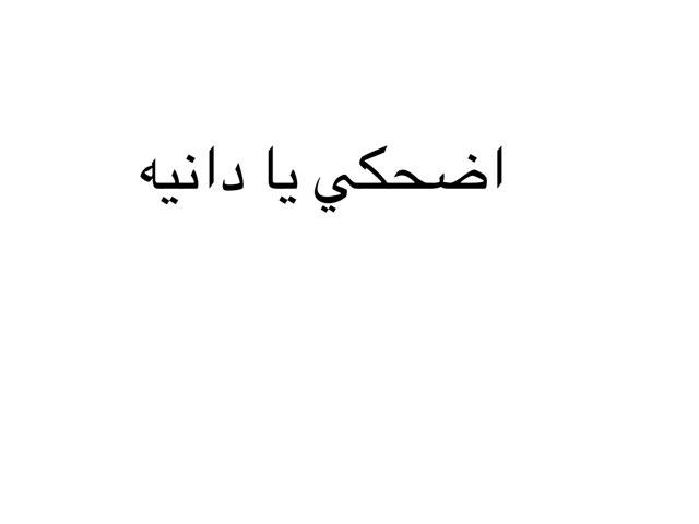 لأجل دانيه by Dana nahas
