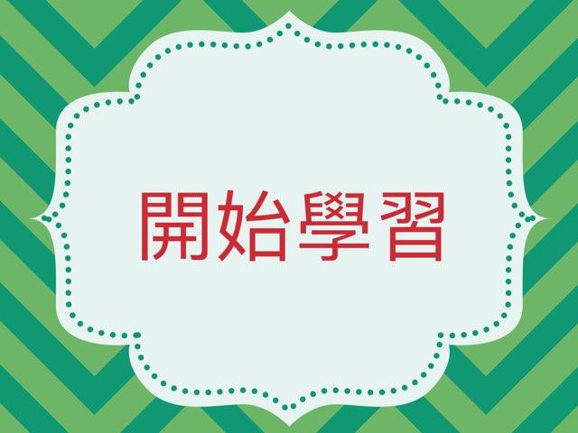 學生 by Union Mandarin 克