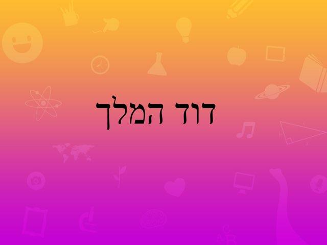 דוד מלך ישראל - טריוויה by Jacob Dayan