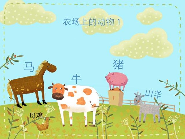 农场上的动物 1 by Peiru Chen