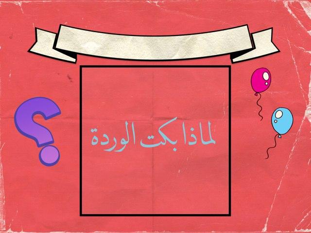 قصة by Dina alghamdi