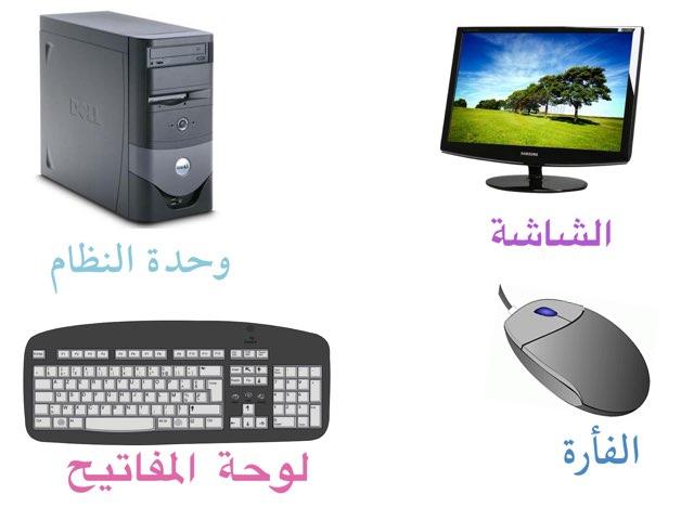 اجزاء الحاسوب by Doaa El.maghrabi