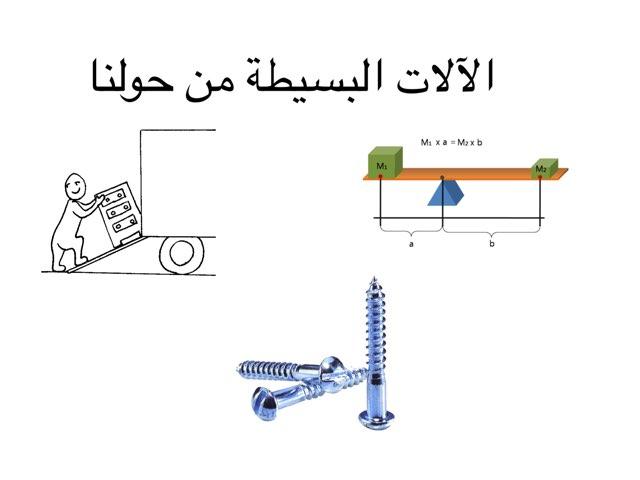 الآلات البسيطة  الجزء الأول  by hanan alhashemi