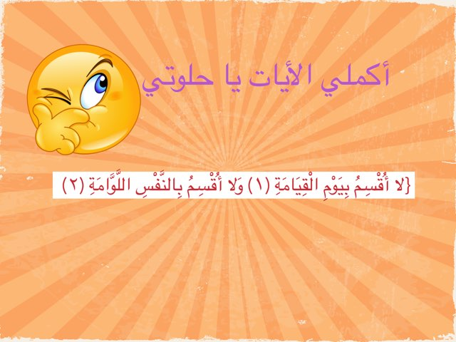 لعبة 8 by Fatema alosaimi