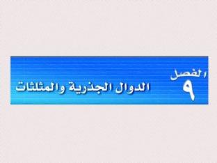 الفصل ٩ الدوال الجذرية والمثلثات by بسمه خميس