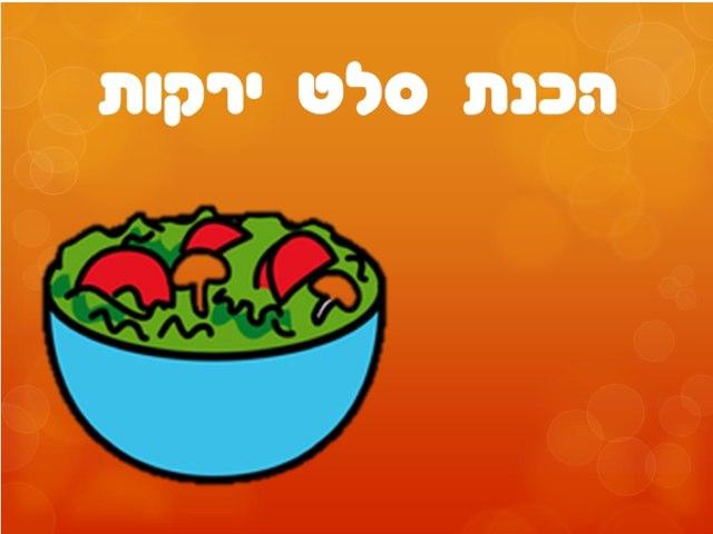 סלט ירקות by אביבה שמיר