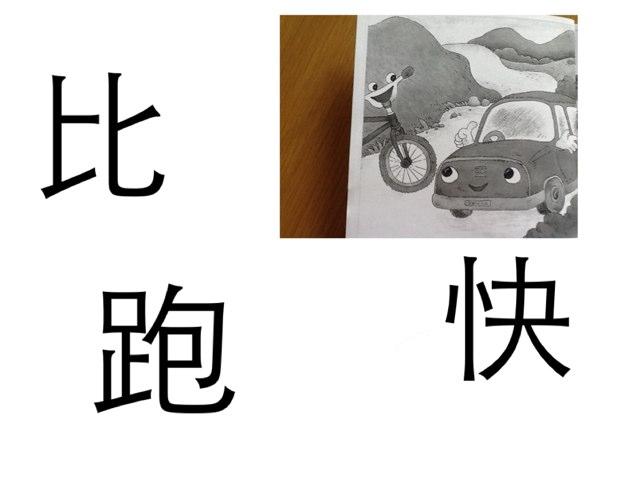 Year 1 汽车和自行车 by Bradbury Pu