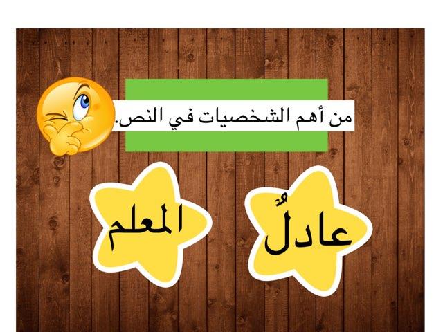 عادل في الطائرة١ by Soso alshareif