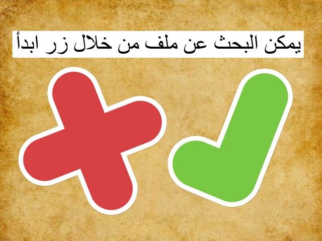 لعبة 14 by Gehan Ahmed
