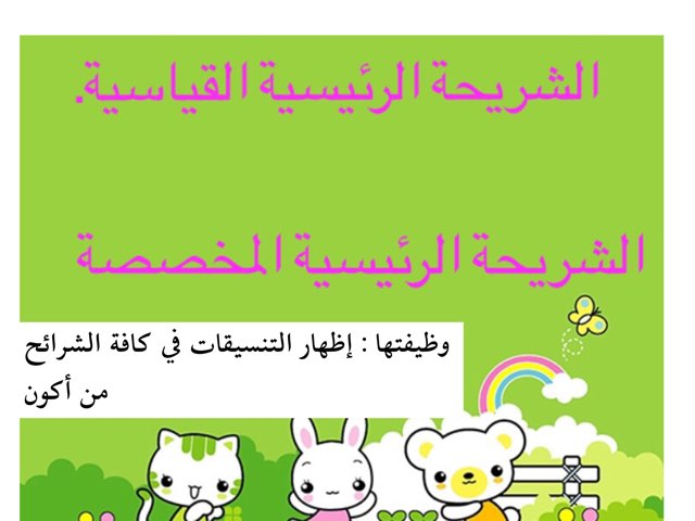 الشريحة الرئيسية by Inas Abdelhalim