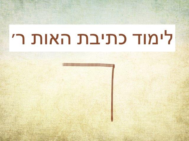 כתיבת האות ר by Rinat Tzameret