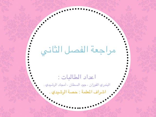 الفصل الثاني فيزياء by Be fahad