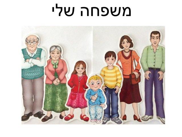 משפחה שלי by סופיה גל