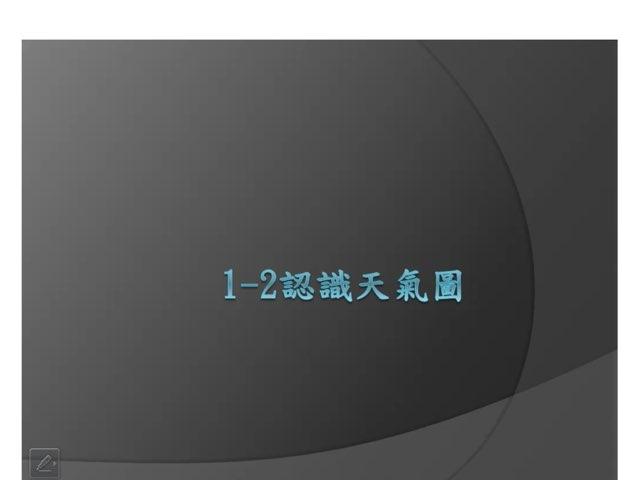 1-2認識天氣圖測驗題 by yenj wu