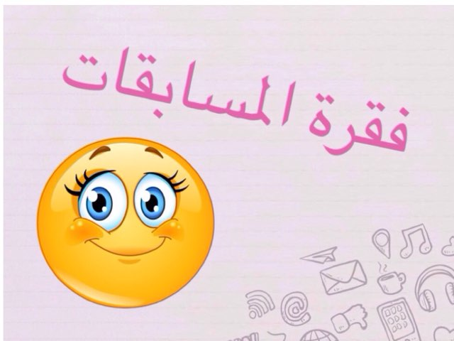 سابع  مظاهر السطح by Amona Q8amona
