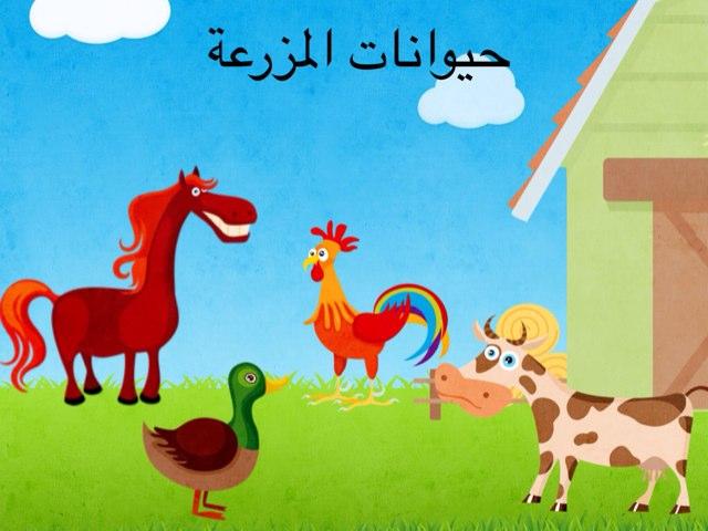 اصوات حيوانات المزرعة by Seham Alnaqbi