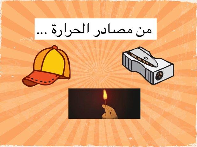 الممارسات الامنه لمصادر الحرارة by Bashaer Almulla