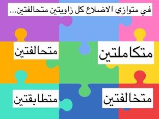 سؤال by Rabab alSafwan