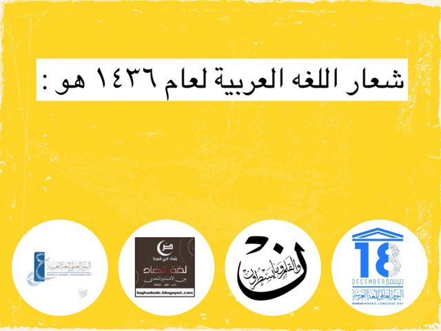 اسئلة تفاعلية بمناسبة اليوم العالمي للغة العربية by وداد العنزي