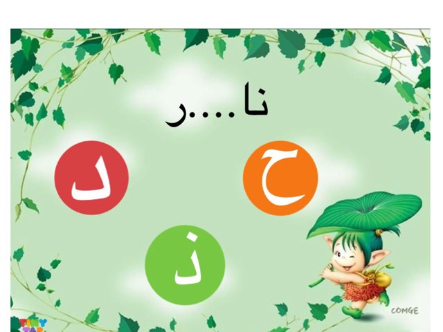 لعبة 12 by Eman Abd Elwahed