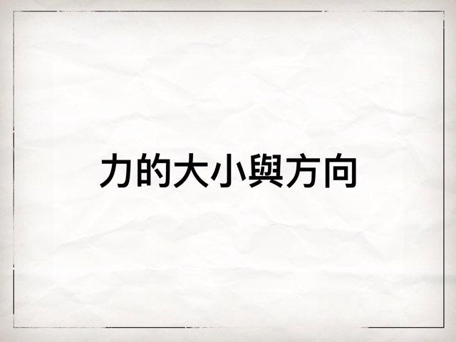 力的大小和方向 by yenj wu