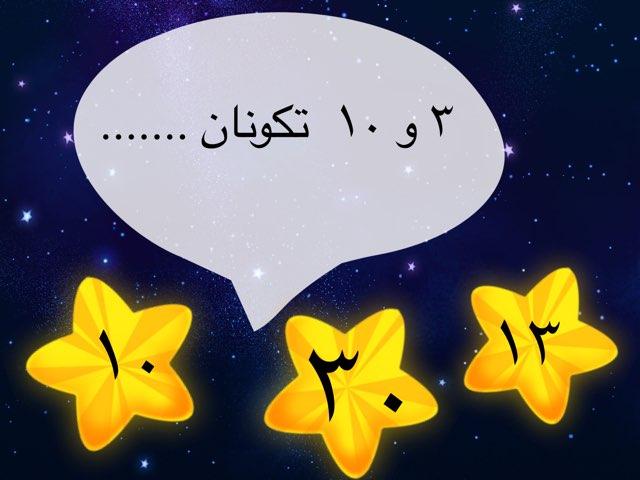 لعبة 55 by bashayer alazmi