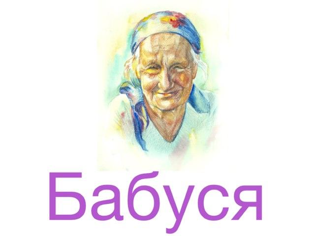 Игра 14 by Anna Bogomolova